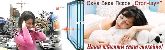Окна с защитой от шума Стоп-шум