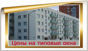 Типовые окна для панельных домов