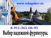 Оконные блоки для Пскова. Выбор надежной фурнитуры.