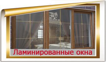 Ламинированные окна в Пскове