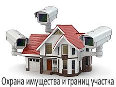 Системы видеонаблюдения и охраны коттеджа