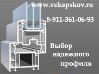 Выбор надежной профильной системы для оконных блоков в Пскове