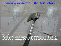 Окна в Пскове. Выбор надежного стеклопакета для обеспечения комфорта и безопасности