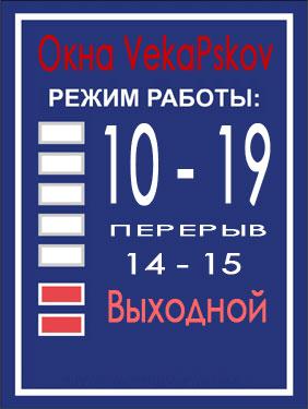 Режим работы Окна VekaPskov