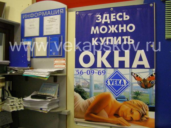 """Окна Века в Пскове. Коммунальная,41. ТЦ Империал"""" 1 этаж."""