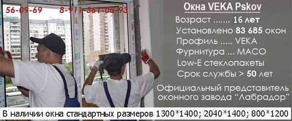 """Визитная карточка оконной фирмы """"Окна Века Псков"""""""