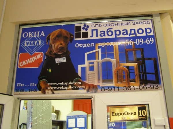 Купить окна в Пскове по низким ценам