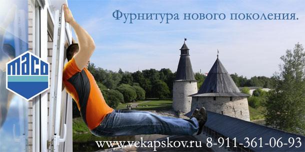 MACO - фурнитура нового поколения для окон в Пскове. Надежность, безопасность - МАСО лучший выбор окна Псков.