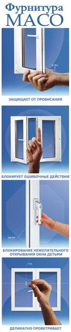 Окна Псков МАСО - выбор надежной фурнитуры для Псковских окон