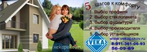 5 решающих шагов по выбору окон с учетом специфики Пскова. 5 шагов к комфорту.