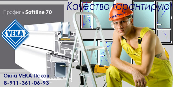 Окна Псков. Окна Века в Пскове. Выбор пластиковых окон для Псковского региона.