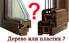 Дерево или пласти? Какие выбрать окна для жилого дома?