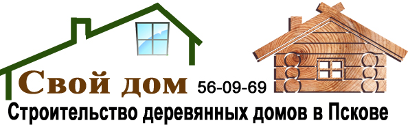 Строительство деревянных домов в Пскове