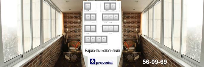 Раздвижные окна Псков