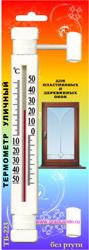 Термометр для пластиковых и деревянных окон