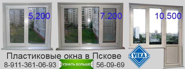 Окна в Пскове цены