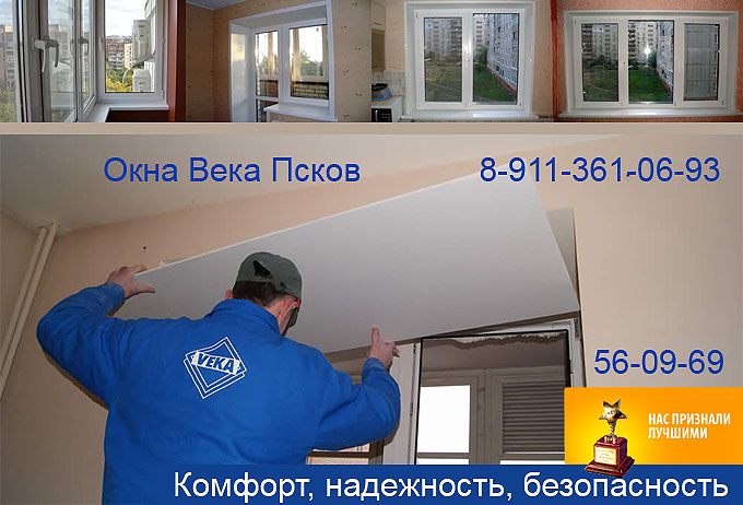 Купить окна. Купить окна в Пскове
